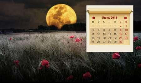 Лунный календарь на июнь 2018 года по дням