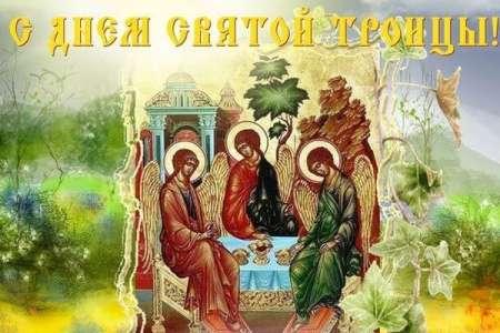 Смс-поздравления с Троицей 2018: короткие и красивые поздравления с праздником, смс-поздравления в стихах и прозе