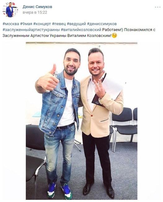 Ще один зрадник: співак Козловський виступив у Москві на концерті в честь 9 травня (ФОТО, ВІДЕО)