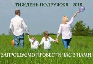 У Тернополі напружено готуються до Тижня подружжя