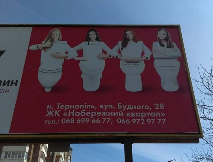 У рекламі тернопільського магазину знайшли ознаки сексизму