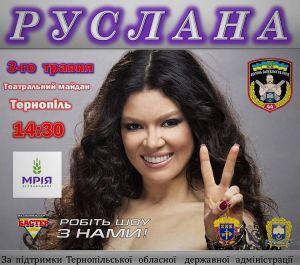 Співачка Руслана приїде на марш центром Тернополя  3 травня