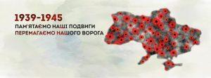 Запали свічку: акція єднання українців