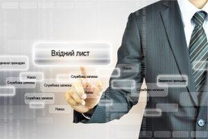 Відкритість влади у дії: у Тернополі завершено запуск нової системи електронного документообігу