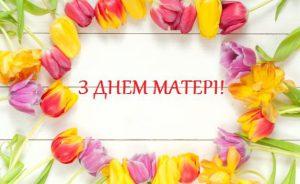 Сьогодні в Україні святкують День матері