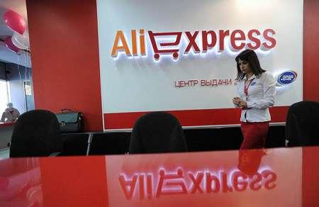 AliExpress откроет пункты выдачи покупок в 100 городах России