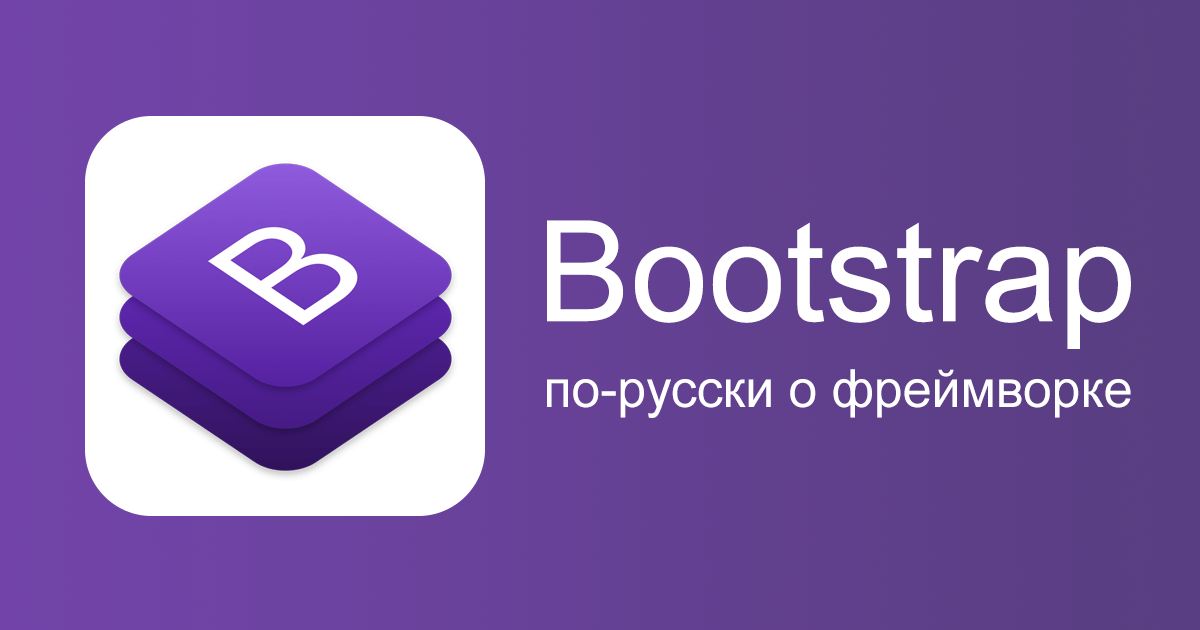 Изучаем framework Bootstrap от А до Я