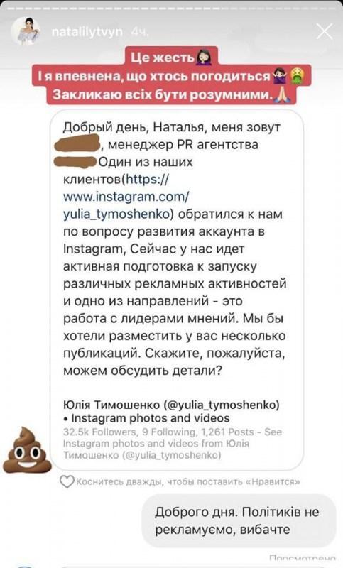 Тернопільську блогерку намагалися залучити PR-менеджери Юлії Тимошенко? (ФОТО)