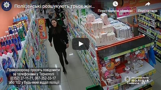 """У Тернополі розшукують трьох жінок, які крали з """"Єви"""". Камера """"спіймала"""" злодійок (ВІДЕО)"""