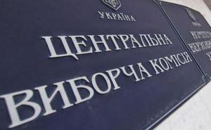 ЦВК призначила вибори на Тернопільщині