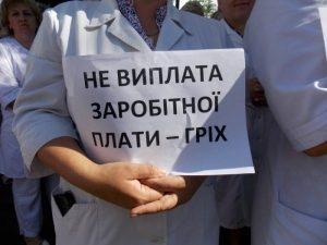 Стало відомо, коли лікарям повернуть борги по зарплаті