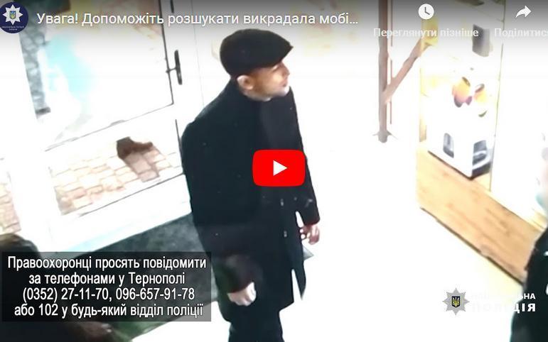 У Тернополі злодій з магазину викрав телефон і попався на камеру (ВІДЕО)