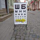 У Тернополі на вулиці перевіряють зір по російському алфавіту (ФОТО)