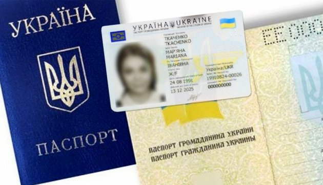 Інформація про зміну вартості закордонного паспорта – ФЕЙК!