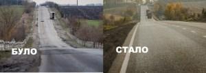 Оновлено північно-західний обхід Тернополя