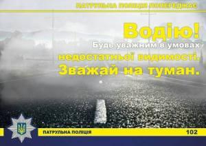 Тернопільських водіїв застерігають через туман