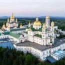 Тернопільські прокурори тримають на контролі справу щодо Почаївської Лаври