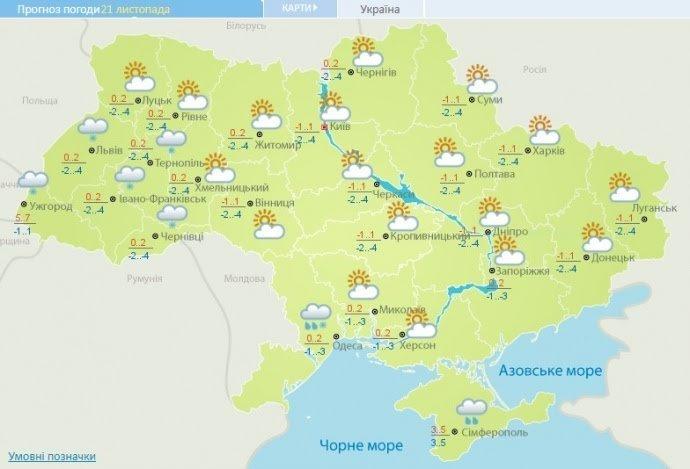 В Україні погіршується погода: мокрий сніг, вітер, ожеледиця