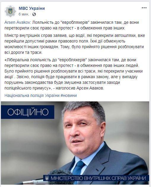 """Догралися: правоохоронці розблокують всі траси від """"євроблях"""", лояльність закінчилась – Аваков"""