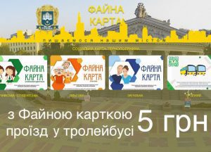З «Картою тернополянина» проїзд у громадському транспорті Тернополя буде коштувати 5 грн, – всі подробиці