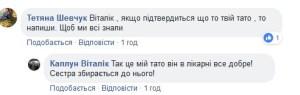 Українця, який зник у Польщі, знайшли у лікарні