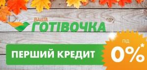 Кредит онлайн на банківську картку України за 15 хвилин – миттєве рішення та цілодобовий сервіс