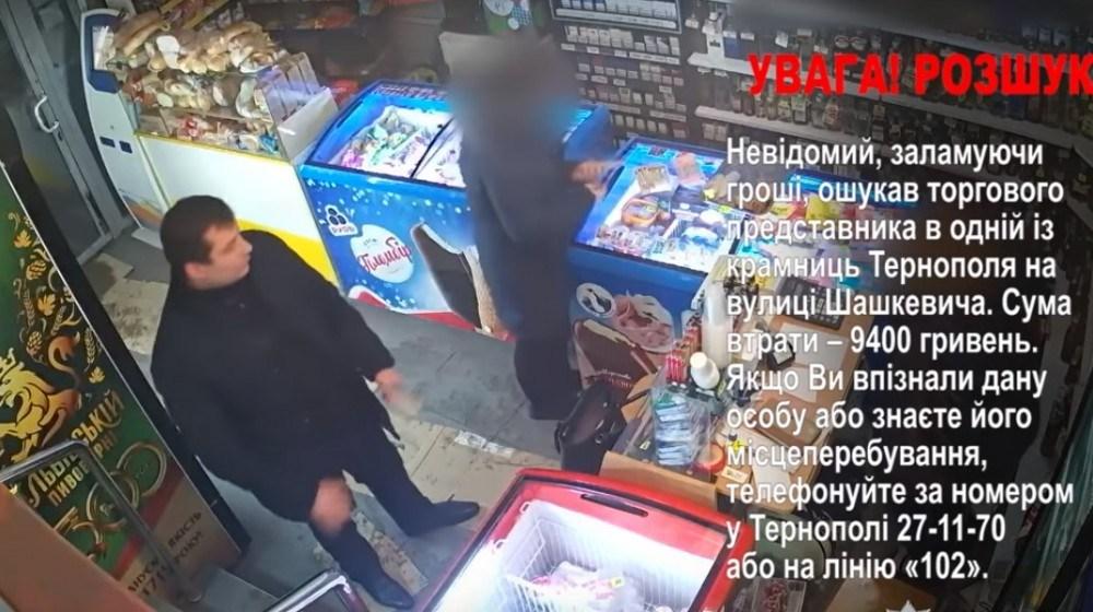 У Тернополі жінка під час обміну грошей втратила 9400 гривень. Розшукують шахрая (ВІДЕО)