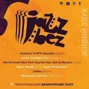 У Тернополі триває фестиваль джазу