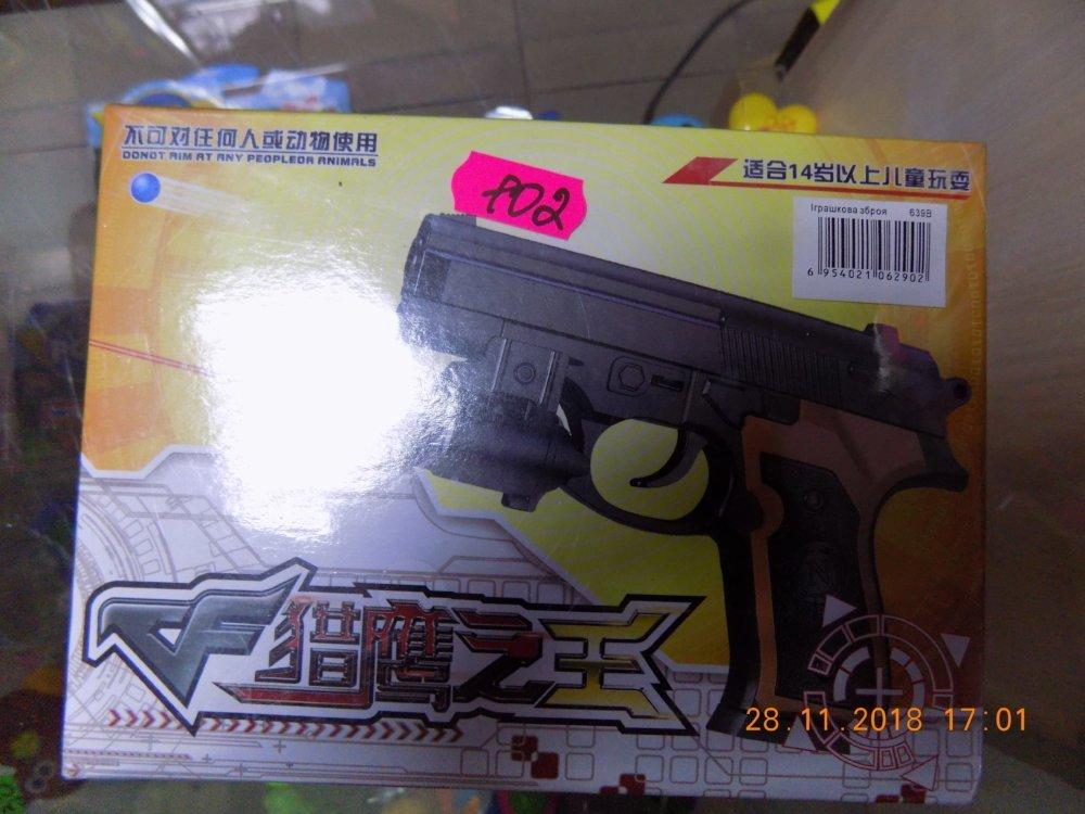 На Тернопільщині продавали небезпечну дитячу зброю