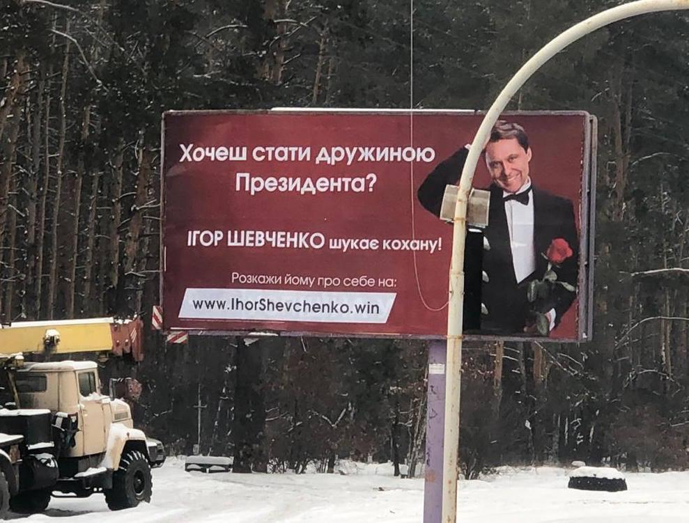 Театр абсурду продовжується: кандидат в Президенти шукає собі дружину (ФОТО)