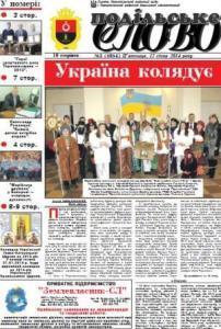 На Тернопільщині «роздержавили» 85% комунальних газет
