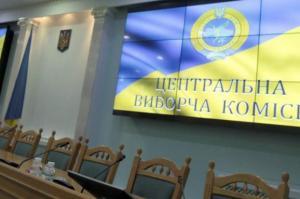 У ЦВК вже поступили документи від 5 кандидатів в Президенти