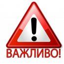 До уваги жителів Тернопільщини: стався збій в системі оповіщення області