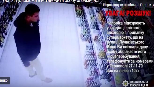 У Тернополі розшукують викрадача елітного віскі (ВІДЕО)