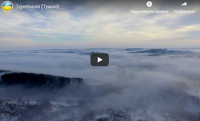 На Тернопільщині відзняли неймовірно красиве відео ранкового туману над містом (ВІДЕО)
