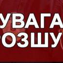 Пропав молодий чоловік. Поліція просить допомогти розшукати жителя Тернопільщини