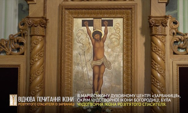 У Ватикані відновлять почитання відомої ікони з Тернопільщини