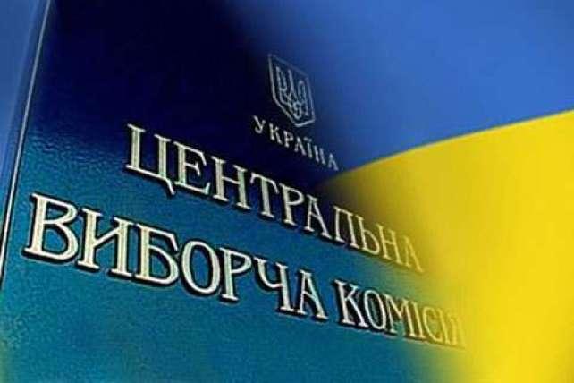 Скандал у Тернополі – ЦВК припинила повноваження усього складу окружної виборчої комісії