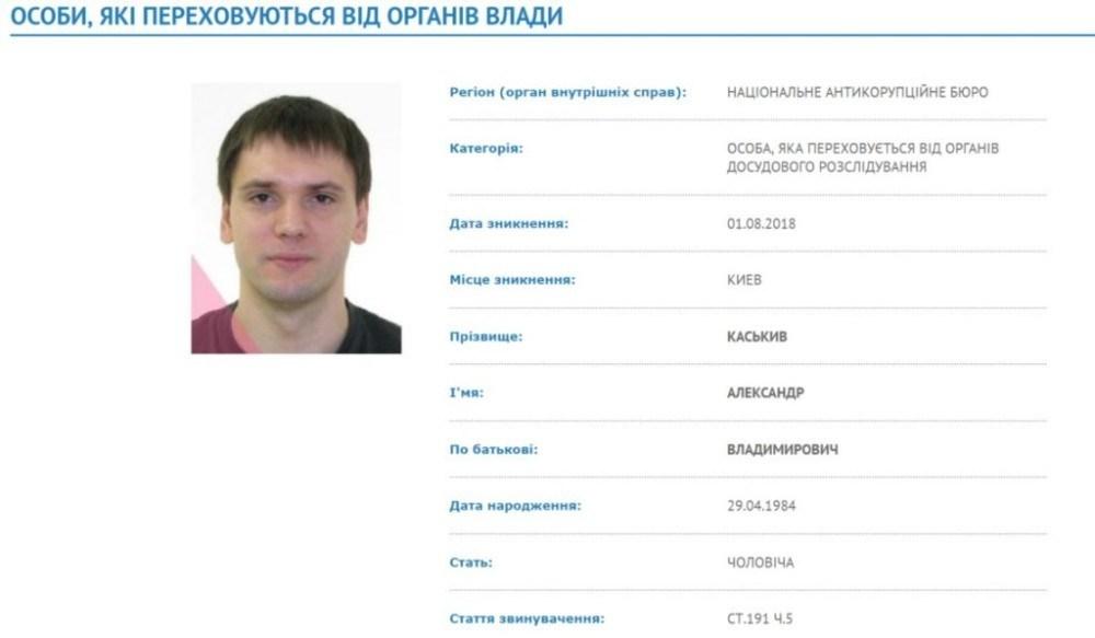Інтерпол оголосив у розшук брата скандального екс-посадовця з Тернопільщини