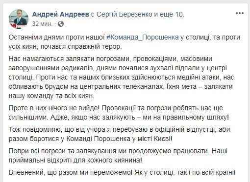 Проти команди Порошенка почався справжній терор, але ми продовжуємо працювати, – депутат