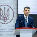 Прем'єр-міністр України: «Тернопільщина показала приклад у впровадженні реформи децентралізації»