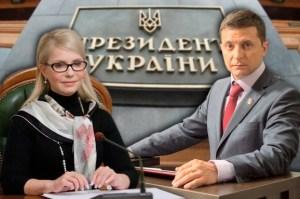 У другому турі виборів зустрінуться Тимошенко і Зеленський, – соціологія