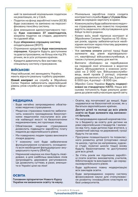 Юлія Тимошенко підписала зобов'язання перед українцями