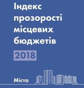 Тернопіль увійшов у ТОП-10 найпрозоріших міст України