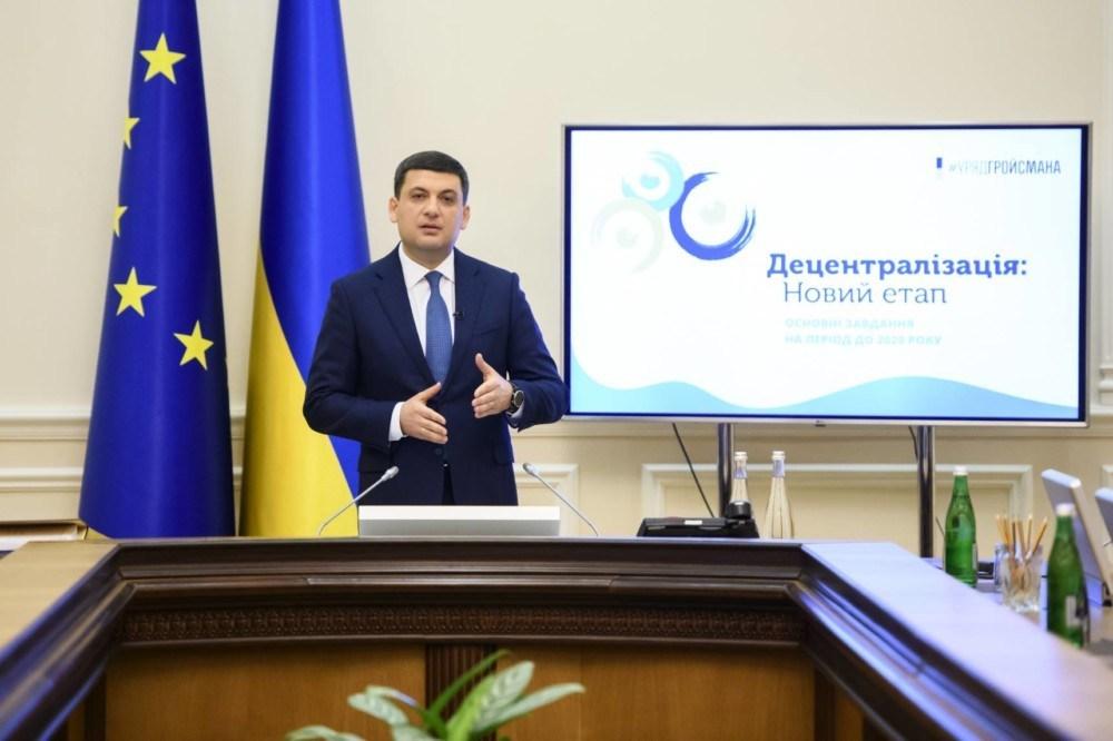 Реформі децентралізації – 5 років: як змінилося життя у громадах на Тернопільщині