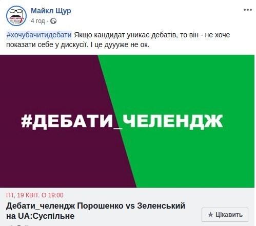 #Хочубачитидебати: українці вимагають дебатів між Зеленським та Порошенком