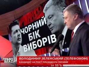 Дебати тижня: як кандидати в Президенти спілкувалися в прямому ефірі (ВІДЕО)