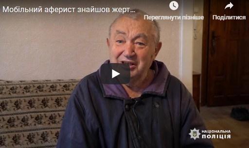 Збирав на пам'ятник, а віддав шахраям: 10000 грн і 800 доларів видурили злочинці у пенсіонер з Тернополя