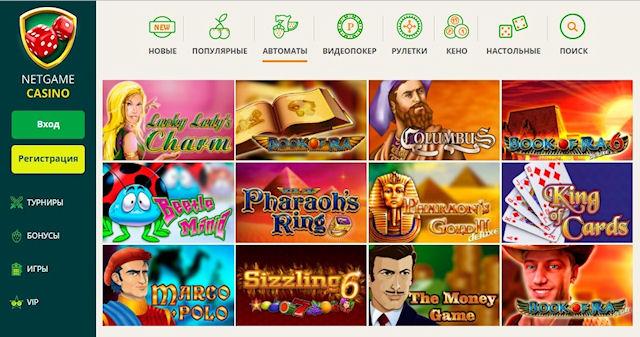 Онлайн казино NetGame