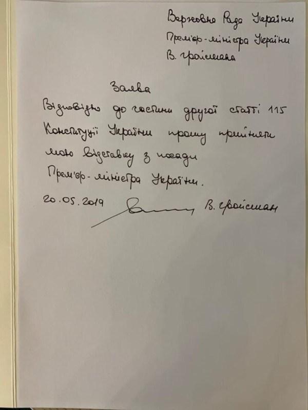 У Верховній Раді зареєстрували заяву Гройсмана про відставку
